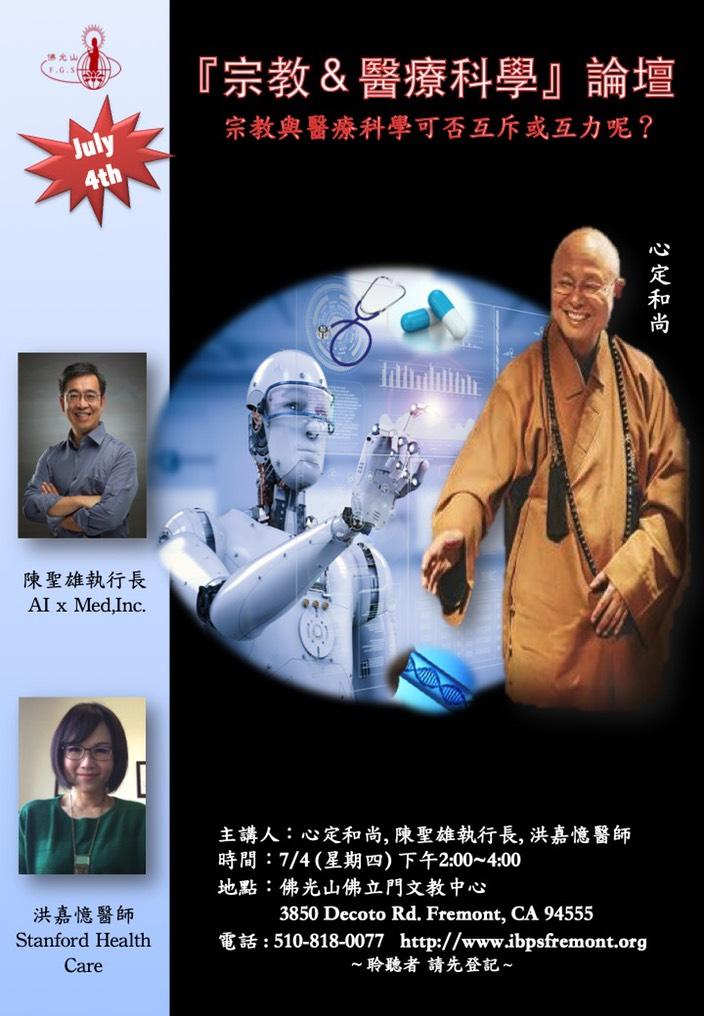 20190704宗教與醫療科學