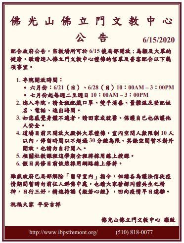6/15 佛光山佛立門文教中心公告 3/6/2020