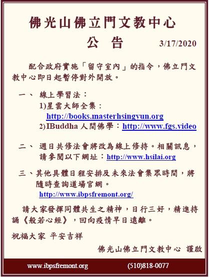 佛光山佛立門文教中心公告 3/6/2020