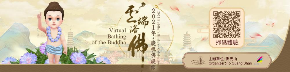 2021 Virtual Bathing Of Buddha