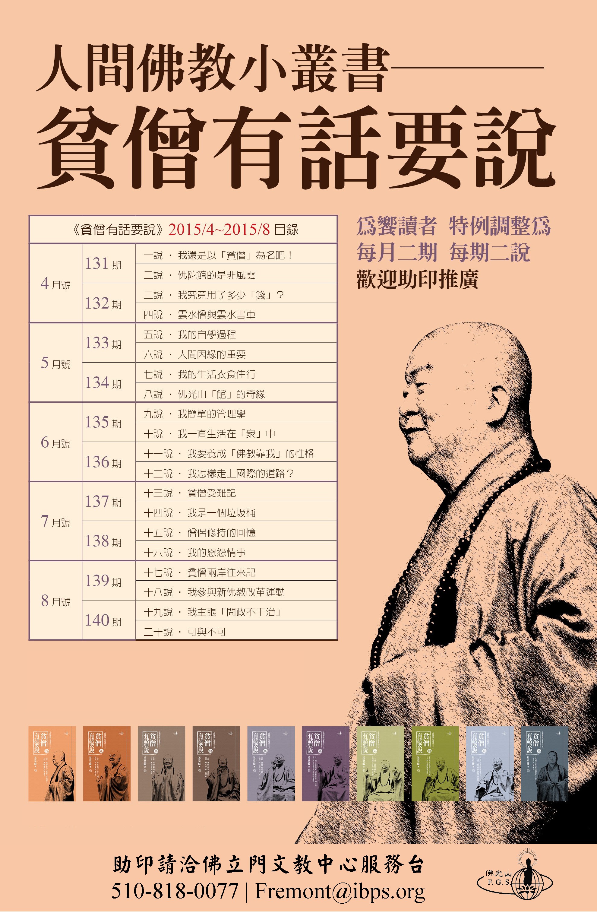 Master Hsin Yuen's Talks